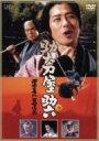 真田広之 / 岡本喜八 / 助太刀屋助六 【DVD】