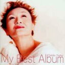 【送料無料】加藤登紀子 / My Best Album Tokiko Today 【CD】