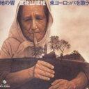 芸能山城組 ゲイノウヤマシログミ / 地の響東ヨーロッパを歌う 【CD】
