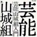 芸能山城組 ゲイノウヤマシログミ / 芸能山城組入門 【CD】