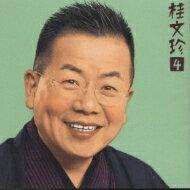 桂文珍 / 桂文珍4「はてなの茶碗」「星野屋」 【CD】