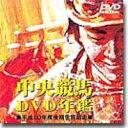 【送料無料】中央競馬dvd年鑑 平成10年度後期重賞競走 【DVD】