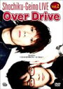Over Drive (お笑い) / 松竹芸能live: Vol.2 【DVD】