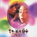 【送料無料】 化粧師kewaishi オリジナルサウンドトラック 【CD】