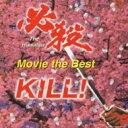 必殺 -ムービー・ザ・ベスト- 斬る! ミュージックファイル コンピレーション 【CD】