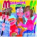 三田村管打団? / !! 【CD】