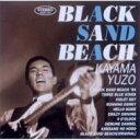 加山雄三 カヤマユウゾウ / ブラック・サンド・ビーチ 【CD】