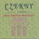 Composer: Ta Line - Czerny ツェルニー / 50番練習曲(上) 【CD】
