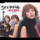 シェキドル / 愛は無敵〜二十歳の夜の誓い〜 【CD Max