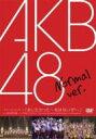 AKB48エーケービー/ファーストコンサート:会いたかった〜柱はないぜ!〜:In日本青年会館ノーマルver.【DVD】