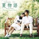 【送料無料】 夏物語 Once in a Summer オリジナル・サウンドトラック 【CD】