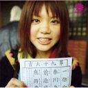 いきものがかり イキモノガカリ / うるわしきひと / 青春のとびら 【CD Maxi】