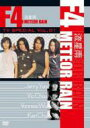 F4 エフフォー / F4 TV Special Vol.1「流星雨 Meteor Rain」 【DVD】