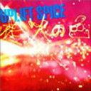 艺人名: A行 - UPLIFT SPICE アップリフトスパイス / 花火の色 【CD】