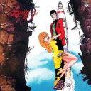 [初回限定盤 ] ルパン三世・3 【CD】