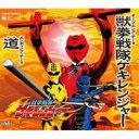 獣拳戦隊ゲキレンジャー / 道 【CD Maxi】