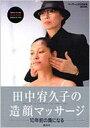 田中宥久子の造顔マッサージ 10年前の顔になる / 田中宥久子 【本】