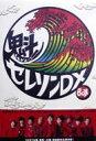 【送料無料】 魁!セレソンDX 【DVD】