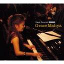 藝人名: G - 【送料無料】 Grace Mahya グレースマーヤ / Last Recording At Dug 【SACD】