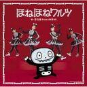 Bungee Price CD20% OFF 音楽ほね組 (AKB48) ホネグミ / ほねほねワルツ 【CD Maxi】