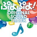 ぷよぷよ ORIGINAL SOUNDTRACK 【CD】