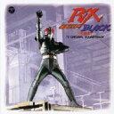 ANIMEX 1200 151: : 仮面ライダーBLACK RX 音楽集 テレビ・オリジナル・サウンドトラック 【CD】