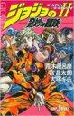ジョジョの奇妙な冒険 II ゴールデンハート / ゴールデンリング JUMP j BOOKS / 宮昌太朗 【本】