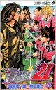 アイシールド21 23 ジャンプ・コミックス / 村田雄介 【コミック】