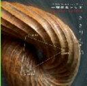 藝人名: Y - 【送料無料】 一噌幸弘 / カカリ乱幻 【CD】