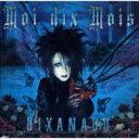 【送料無料】 Moi Dix Mois モワディスモワ / Dixanadu 【CD】