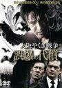 大阪やくざ戦争: 誤爆の代償 【DVD】