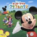 Disney ディズニー / ミッキーマウス クラブハウス 【CD】
