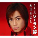 氷川きよし ヒカワキヨシ / きよしのソーラン節 / 希望という名の最終列車 【CD Maxi】