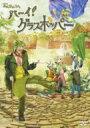 みんなのうた / NHKみんなのうた: : ハーイ!グラスホッパー 〜グラスホッパー物語II 春編〜 【DVD】