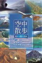 NHK DVD: : 空中散歩 空から見た日本 DVDセット 【DVD】