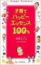 子育てハッピーエッセンス100% / 明橋大二 / 太田知子...