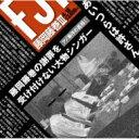 【送料無料】 藤岡藤巻 / 藤岡藤巻: III 【CD】