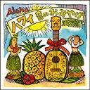 ハワイの音のおみやげ決定盤 【CD】