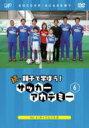 続・親子で学ぼう! サッカーアカデミー VOL.6 【DVD】