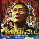 【送料無料】 監督・ばんざい! オリジナル・サウンドトラック 【CD】