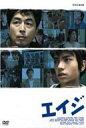 エイジ 【DVD】
