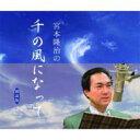 """宮本隆治の""""千の風になって"""" 【CD Maxi】"""