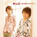Tegomass テゴマス   キッス〜帰り道のラブソング〜  CD Maxi
