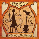 【送料無料】 ヤスミン / トランジスタ・ブルース 【CD】