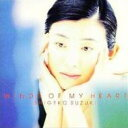 Artist Name: S - 鈴木重子 / Winds Of My Heart 【CD】
