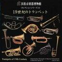 Instrumental Music - 【送料無料】 浜松市楽器博物館コレクションシリーズ11 19世紀のトランペット 神代修、小倉貴久子 【CD】