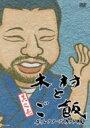 木村とご飯 其之壱 【DVD】