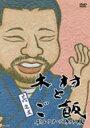 木村とご飯 其之弐 【DVD】