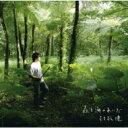 楽天HMV ローソンホットステーション R【送料無料】 村松健 / オ-ガニック・スタイル: 森と海のあいだ 【CD】