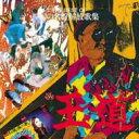 王道 でも、やるんだよ! THE BEST OF 幻の名盤解放歌集 【CD】